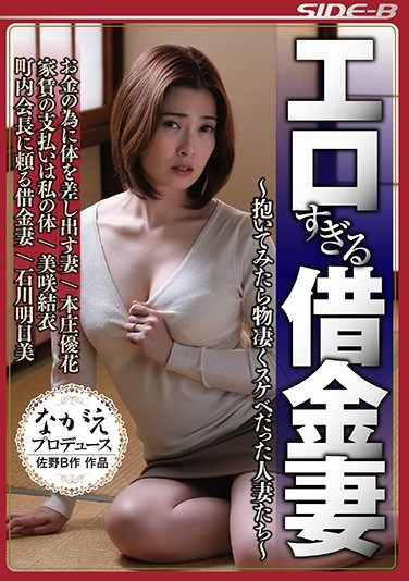 NSPS-642 Erotic Too Much Debt Wife ~ Married Women Who Were Honestly Ambivalent Hugging ~