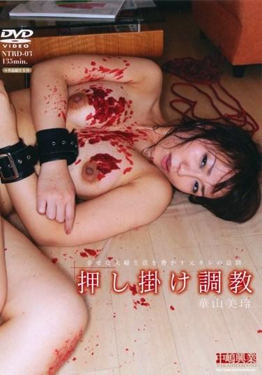[NTRD-003] Stalker Training Mirei Kayama