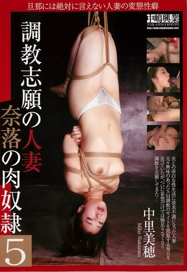 [TRD-056] Married Woman Who Longs For Training – Hell's Flesh Slave 5