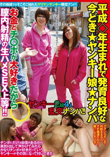 [NTSU-075] Born In The Heisei Era And Growing! Picking Up Girls: A Modern Bad Girl She Likes Money And Cocks So You Can Creampie Her All You Want!!