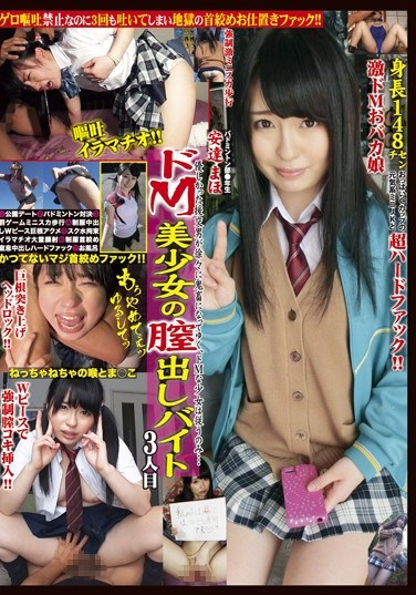 [NYGW-003] Masochistic Beauties And Their Pussy Bleeding Job 3: Maho Adachi