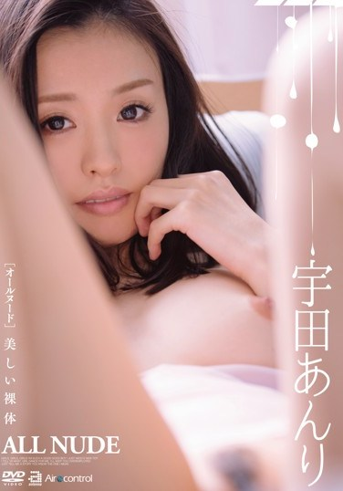 [OAE-109] ALL NUDE Anri Uda