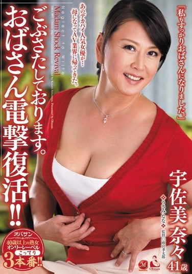 [OBA-007] Long Time No Speak! Aunt's Shock Revival! Nana Usami