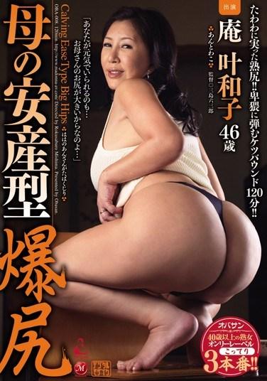 [OBA-008] Mom's Child-Rearing Big Hips – Wako Anto
