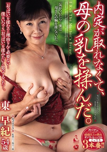 [OBA-011] I Couldn't Get a Job, so I Massaged Mom's Tits. Saki Azuma