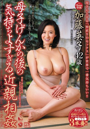 [OBA-031] After Fighting, Mother and Son Make Up with Incest: Eiko Kato