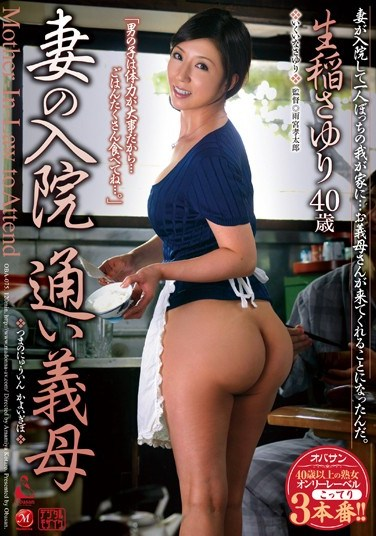 [OBA-075] Wife's in hospital, mother-in-law commutes – Sayuri Ikuina