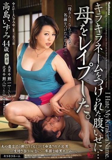 [OBA-079] As Revenge For His Strange Name…He Raped His Mother Izumi Takashima
