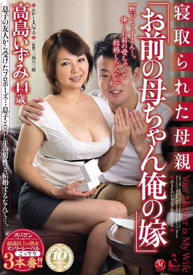 "[OBA-099] Someone Stole My Mother From My Father ""Your Mother is My Wife Now"" Izumi Takashima"