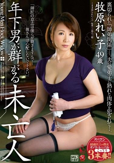 [OBA-140] Young Man Wants Widow Reiko Makihara
