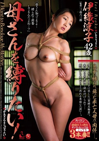 [OBA-143] I Wanna Tie Up Mom! Ryoko Iori