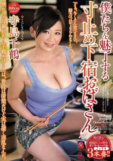 [OBA-146] Our Alluring Boarding House MILF Loves To Pull Out Chizuru Terashima