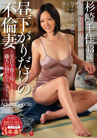 [OBA-174] Adultery In The Early Afternoon ~ Weekdays At 3pm I Get Fucked By My Neighbor ~ Chika Sugisaki