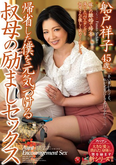[OBA-179] My Aunt's Cheer-Up Sex After I Came Back Home Yoki Funato