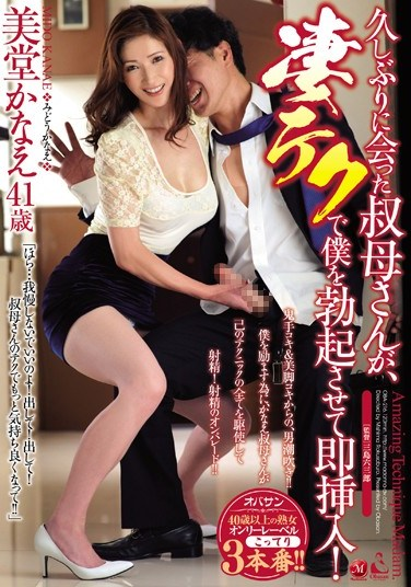 [OBA-216] I Haven't Seen My Aunt In Ages, But She Got Me Hard With Her Mind Blowing Technique And Let Me Fuck Her Quick! Kanae Mido