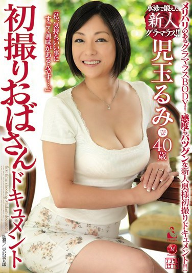 [OBA-222] A Middle-Aged Woman's First Shoot Rumi Kodama