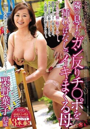 [OBA-224] The Mother Who Won't Let Go Of The Neighbor's Son's Dick And Orgasms Repeatedly Yoko Kurino