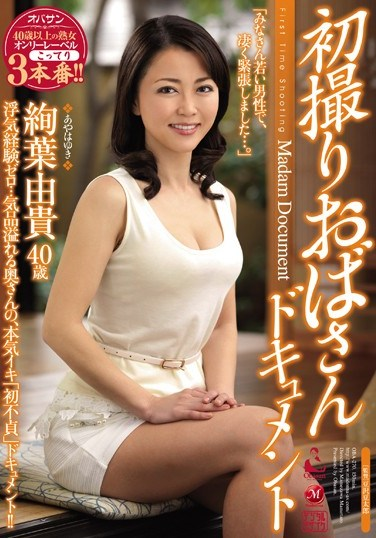 [OBA-270] First Time Shots An Old Lady Documentary Yuki Ayaha