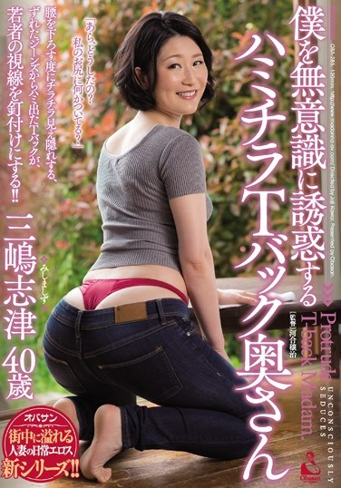 [OBA-285] The Madam In A Revealing G String Tempts Me Without Realizing it. Shizu Mishima