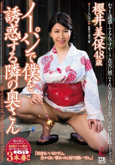 [OBA-296] The Married Woman Who Lives Next Door Entices Me By Wearing No Underwear (Miho Sakurai)