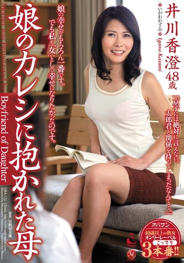 OBA-132 Igawa Mother Kasumi Nestled In Boyfriend Of Daughter