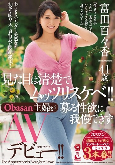 OBA-357 The Appearance Is Neat And Mutsurisukebe! !Obasan Housewives Can Not Stand Sexual Desire To Recruit AV Debut! ! Yoshinori Tomita