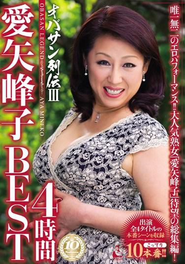 [OBE-006] Best Of: Biography of A Mature Woman III Mineko Aya 4 Hours
