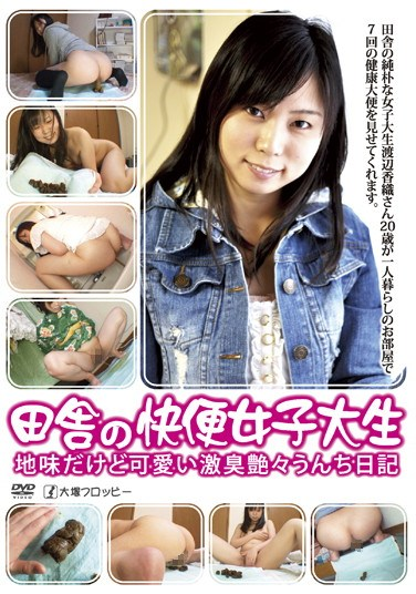 [ODV-285] Country Side College Girl Smelly Shit Diary