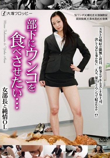 [ODV-318] I Want to Make My Subordinate Eat Shit… Female Manager & Pure Office Lady