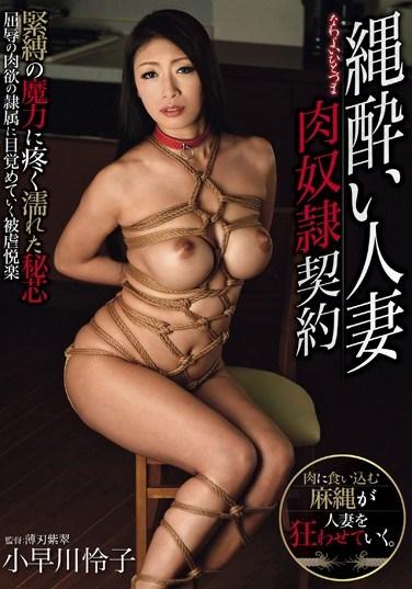 [OIGS-009] Bondage-Addicted MILF's Slave Contract Reiko Kobayakawa