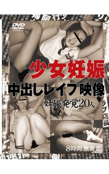 [IPX-001] Pregnant Barely Legal Girl's Creampie Rape Movie