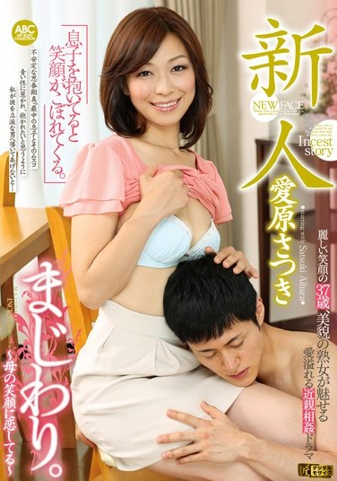 [OKSN-171] Fresh Face Satsuki Aihara , Relations.. – I'm In Love With My Mother's Smile – Digital Mosaic Master,