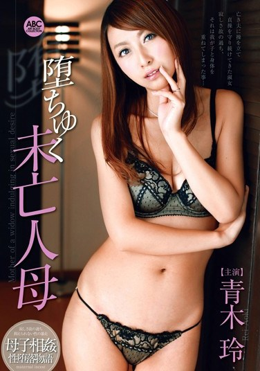 OKSN-225 Yuku Fallen Widow Mother Aoki Rei