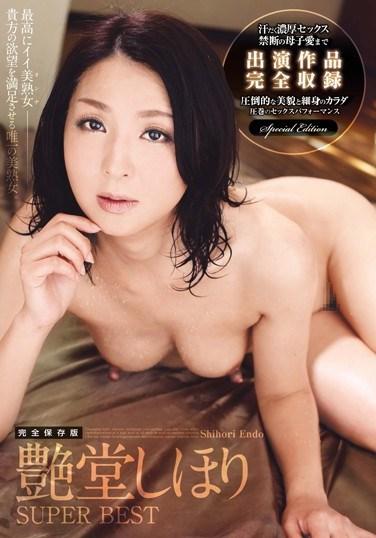 [OOMN-179] Shiori Endo SUPER BEST