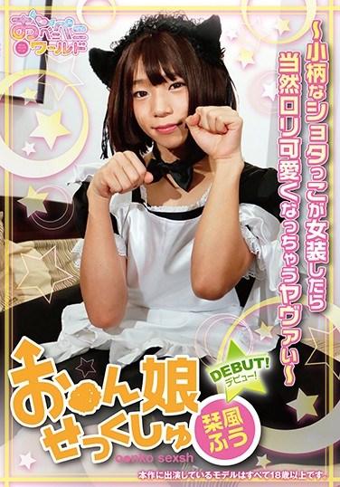 OPPW-005 Oyono Girls School Shu – When A Small Shotakuto Is Dressed As A Girl, She Will Of Course Be Pretty Lolita Yuva ~ Shiori Wind ふ う