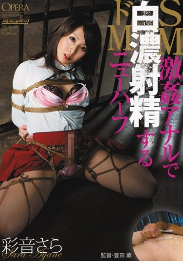 [OPUD-126] Masochistic Transsexual Sara Ayane Shoots a Thick Load of Cum After Getting Fucked Hard in the Ass