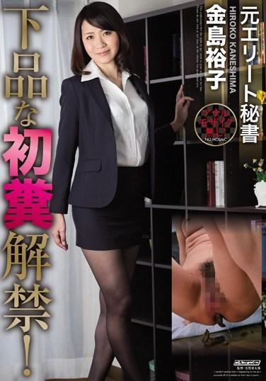 [OPUD-253] A Former Elite Secretary Crude And Rude Scat Sex Unleashed! Yuko Kanashima
