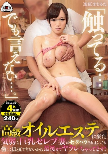 """[OYC-006] [Special Compilation] """"He's Touching Me… But I Can't Say A Thing…"""" A Timid, Wealthy Wife With Big Tits Goes To A High Class Oil Massage Parlor Where Sexual Harassment Awaits Her – Only She Can't Resist, And Let's Him Go All The Way!"""