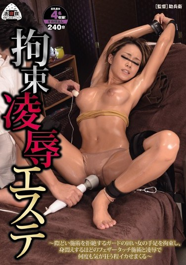 [OYC-039] Tied Up For Torture & Rape Massage Parlor – A Guarded Woman Rejects Risque Medical Treatment And Has Her Hands and Feet Tied, Then Screams and Cums Over and Over Like Crazy When She is Tortured With Feather Touch Treatment