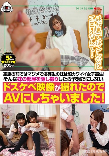 OYC-005 Honor Student Sister In Serious In Front Of The Family Is Super Cute School Girls!Since Big Fucking Video Caught You Do Not Want To OJ Expected Once You Take Hidden Such A Sister Of The Room And I Have To AV!