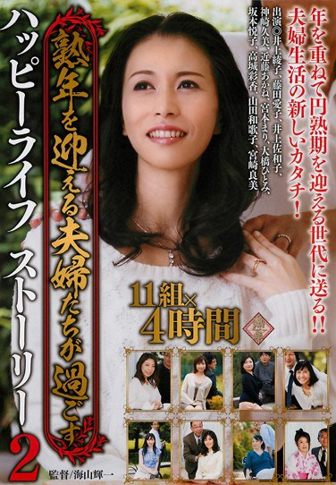 [AP-143] The Happy Life Stories of Couples Reaching Middle Age 2