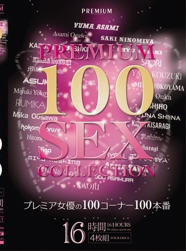 [PBD-150] 40 Top Actresses in 100 Steamy Scenes (16 Hours)