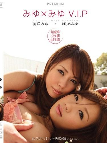 [PGD-306] Mayu Vs Mayu V.I.P Miyu Misaki Vs Miyu Hoshino