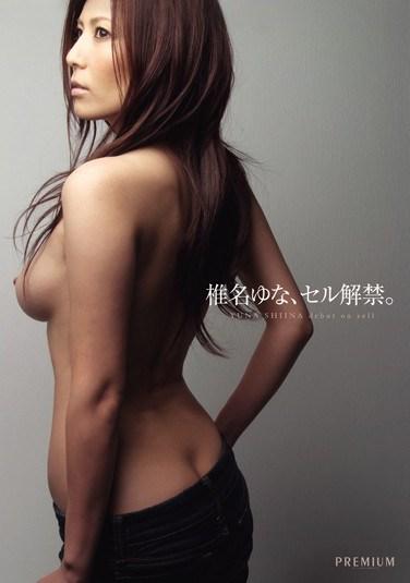 [PGD-344] Yuna Shina , Free To Sell.