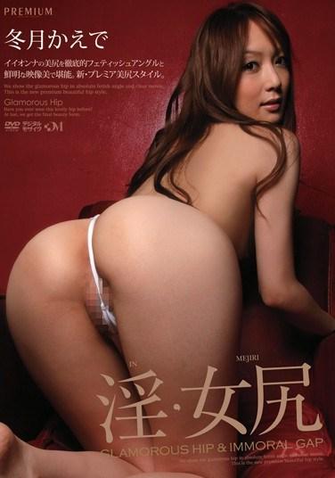 [PGD-363] Sexy Ass Kaede Fuyutsuki