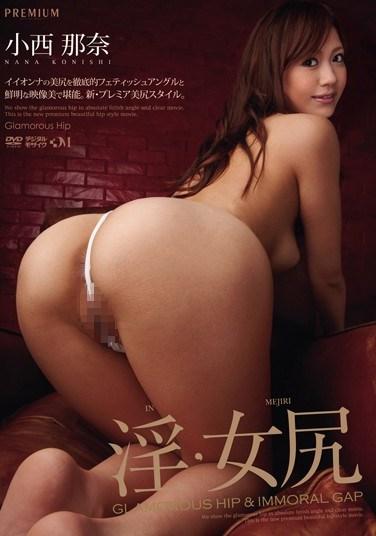 [PGD-376] Sexy Ass Nana Konishi