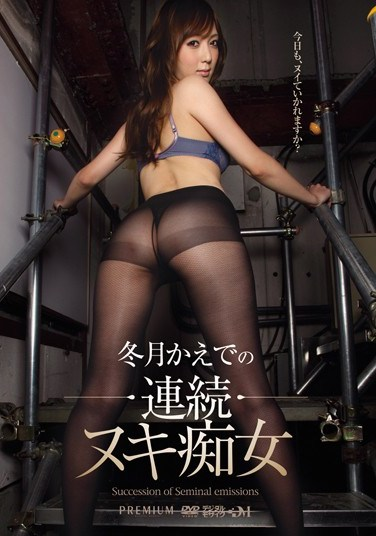 [PGD-535] Kaede Fuyutsuki , Multiple Orgasm Slut