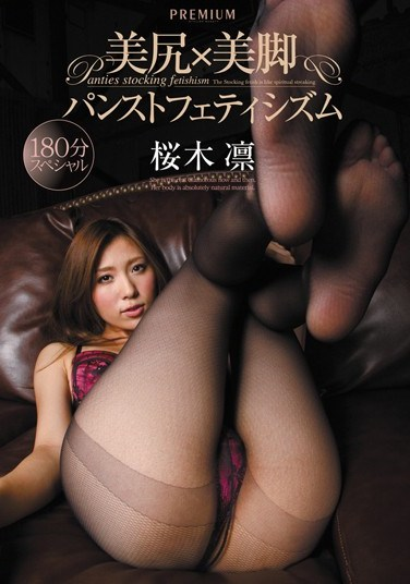 [PGD-574] Beautiful Ass x Beautiful Legs – Pantyhose Fetishism 180 Minute Special, Rin Sakuragi