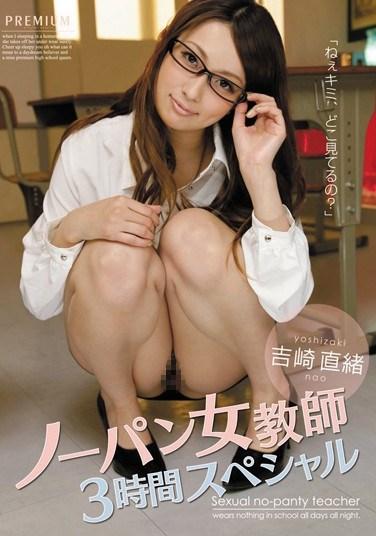 [PGD-602] No Panties Teacher 3 Hour Special Nao Yoshizaki