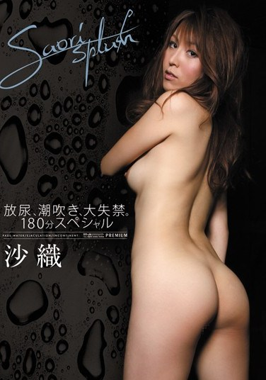 [PGD-607] Golden Shower, Squirting, Severe Incontinence 180 Minute Special – Saori
